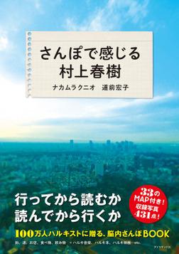 さんぽで感じる村上春樹-電子書籍