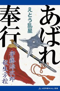 あばれ奉行 安藤源次郎殺生方控-電子書籍
