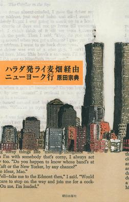 ハラダ発ライ麦畑経由ニューヨーク行-電子書籍