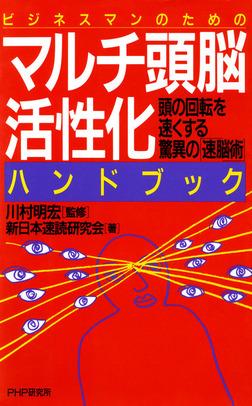 ビジネスマンのための マルチ頭脳活性化ハンドブック 頭の回転を速くする驚異の速脳術-電子書籍