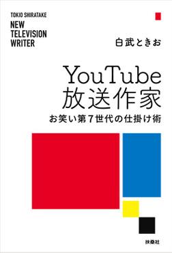 Youtube放送作家 お笑い第7世代の仕掛け術-電子書籍