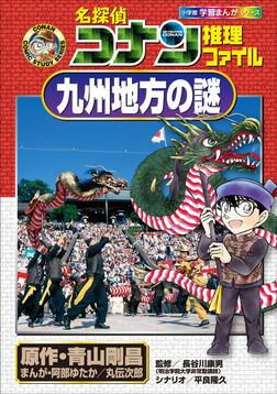 名探偵コナン推理ファイル 九州地方の謎 小学館学習まんがシリーズ-電子書籍