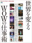 Discover Japan_CREATORS世界を変えるWOWの仕事術