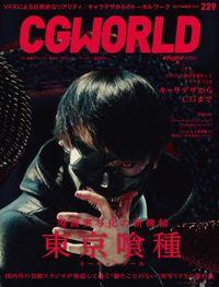 CGWORLD 2017年9月号 vol.229