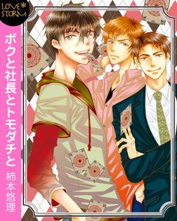 ボクと社長とトモダチと ~トレーディング☆ラブカード~ LOVE STORM-電子書籍