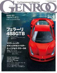 GENROQ 2015年4月号