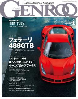 GENROQ 2015年4月号-電子書籍