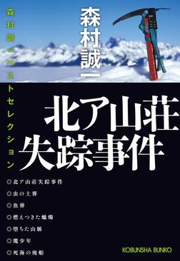 北ア山荘失踪事件~森村誠一ベストセレクション~-電子書籍