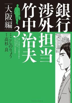 銀行渉外担当 竹中治夫 大阪編(3)-電子書籍