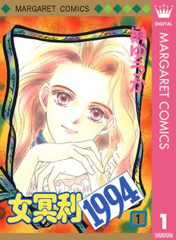 女冥利1994 1-電子書籍