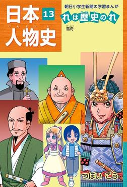 「日本人物史れは歴史のれ13」(雪舟)-電子書籍
