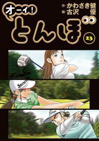 オーイ! とんぼ 第23巻