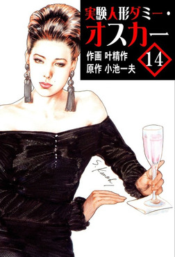 実験人形ダミー・オスカー14-電子書籍