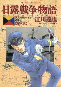 日露戦争物語(8)