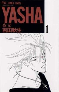 YASHA―夜叉―(フラワーコミックス)