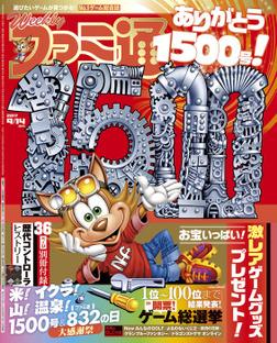 週刊ファミ通 2017年9月14日増刊号-電子書籍