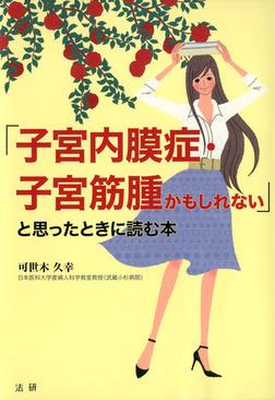 「子宮内膜症・子宮筋腫かもしれない」と思ったときに読む本-電子書籍