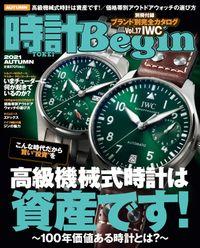 時計Begin 2021年秋号  vol.105