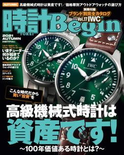 時計Begin 2021年秋号  vol.105-電子書籍