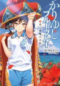 【電子特別版】かりゆしブルー・ブルー 空と神様の八月