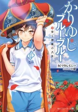 【電子特別版】かりゆしブルー・ブルー 空と神様の八月-電子書籍