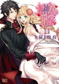 死神姫の再婚 1