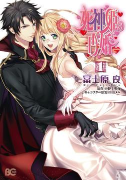 死神姫の再婚 1-電子書籍