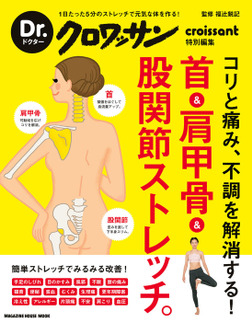 Dr.クロワッサン 首&肩甲骨&股関節ストレッチ。-電子書籍