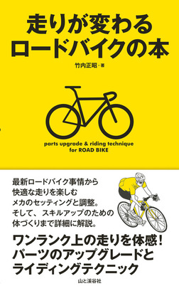 走りが変わるロードバイクの本-電子書籍