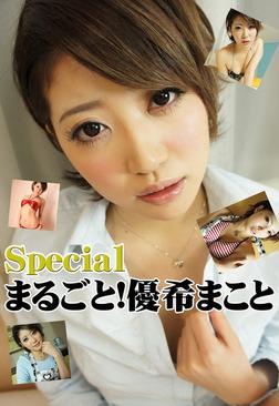 まるごと!優希まこと Special-電子書籍