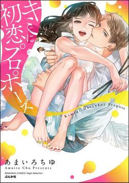 キミに初恋プロポーズ【かきおろし漫画付】-電子書籍