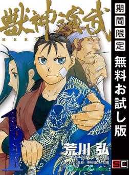 獣神演武 1巻 【期間限定 無料お試し版】-電子書籍