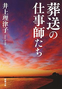 葬送の仕事師たち(新潮文庫)-電子書籍