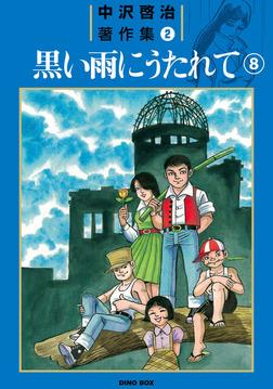 中沢啓治著作集2 黒い雨にうたれて8巻-電子書籍