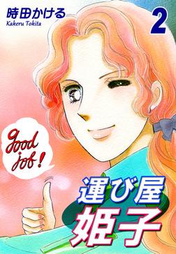 運び屋姫子(2)-電子書籍