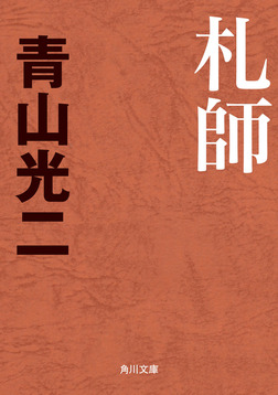 札師-電子書籍