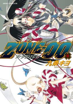 ZONE‐00 第11巻-電子書籍