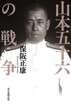 山本五十六の戦争(毎日新聞出版)-電子書籍