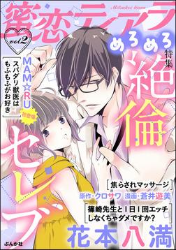 蜜恋ティアラめろめろ絶倫セレブ Vol.2-電子書籍
