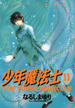 少年魔法士(11)-電子書籍