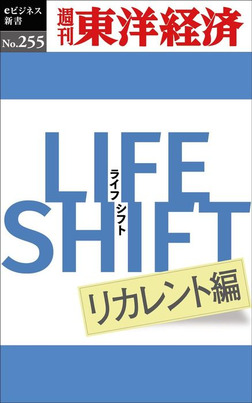 LIFE SHIFT リカレント編―週刊東洋経済eビジネス新書No.255-電子書籍