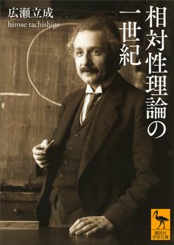 相対性理論の一世紀-電子書籍