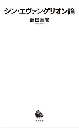 シン・エヴァンゲリオン論-電子書籍