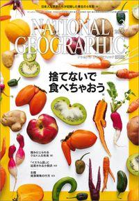 ナショナル ジオグラフィック日本版 2016年 3月号 [雑誌]
