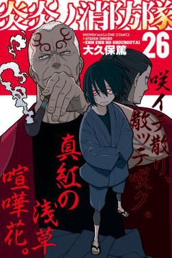 炎炎ノ消防隊(26)-電子書籍