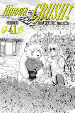 Hinowa ga CRUSH!, Chapter 41