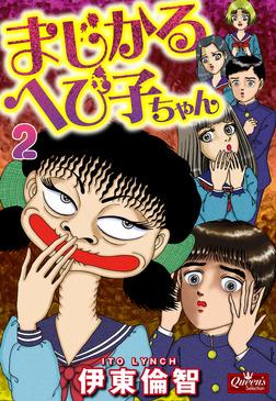 まじかるへび子ちゃん 2-電子書籍