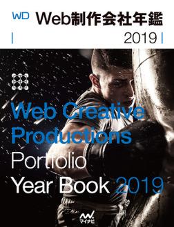 Web制作会社年鑑 2019-電子書籍