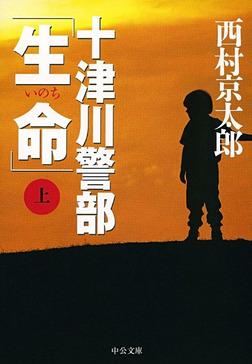 十津川警部「生命」(上)-電子書籍