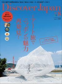 Discover Japan 2016年8月号「アート旅でニッポンの魅力再発見!」